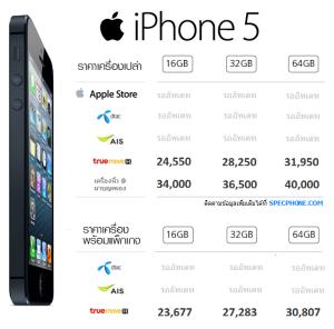 ราคา iPhone 5 จากเว็บ specphone.com/iphone-5